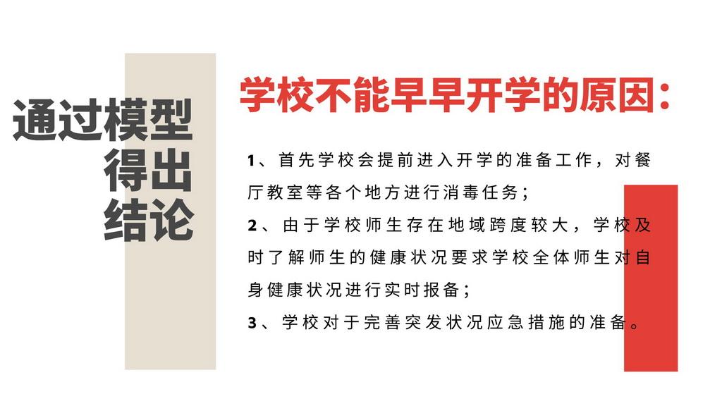 """影视与动漫竞赛作品——借助mine craft揭秘大学抗""""疫""""路程"""