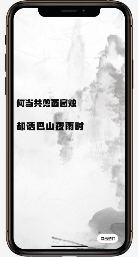 移动应用开发竞赛作品——锦书