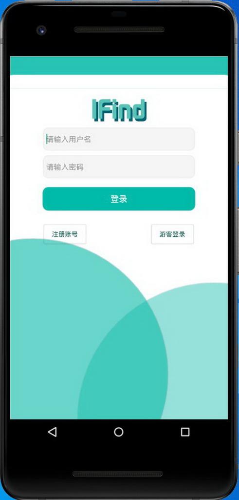 移动应用开发竞赛作品——iFind