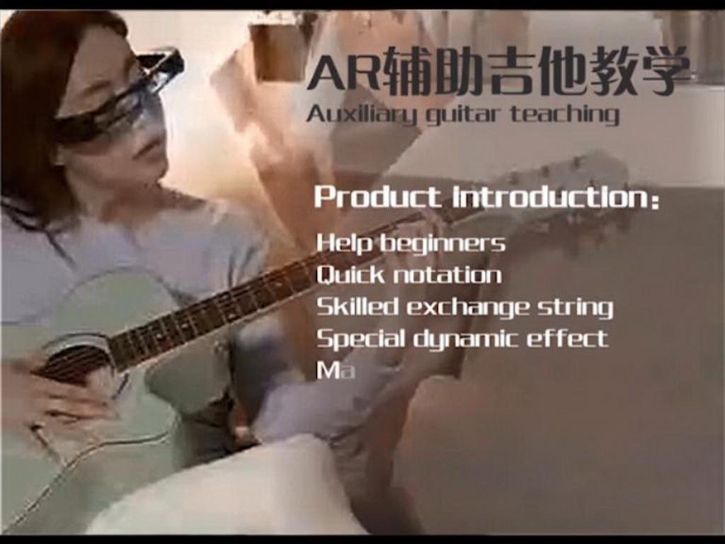 虚拟现实与游戏竞赛作品——AR吉他教学辅助系统