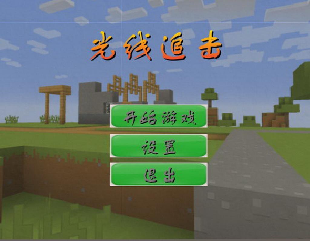 虚拟现实与游戏竞赛作品——《光线追击》
