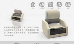 自动消毒椅