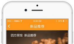 饭点儿app视觉设计及效果展示