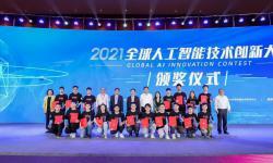 万人角逐,院士指导,首届全球人工智能技术创新大赛花落谁家?