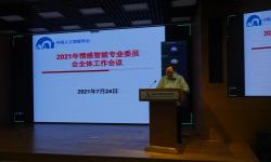 2021 CAAI情感智能专委会年度会议暨多模态情感计算研讨会成功举办