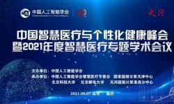 促进中国智慧医疗与个性化健康技术发展,2021年度中国人工智能学会智慧医疗专题学术会议将在山东举办