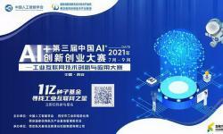 工业互联网技术创新与应用大赛于西安启动